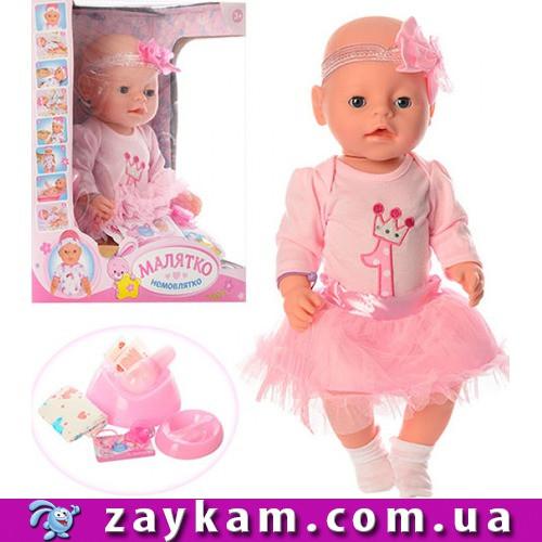 Інтерактивний пупс Малятко - Немовлятко аналог Бебі Борн (Baby Born) (BL020M/N-S-UA)