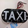 Подсветка 12V Такси (Taxi) 44 SMD 2835 Зеленая