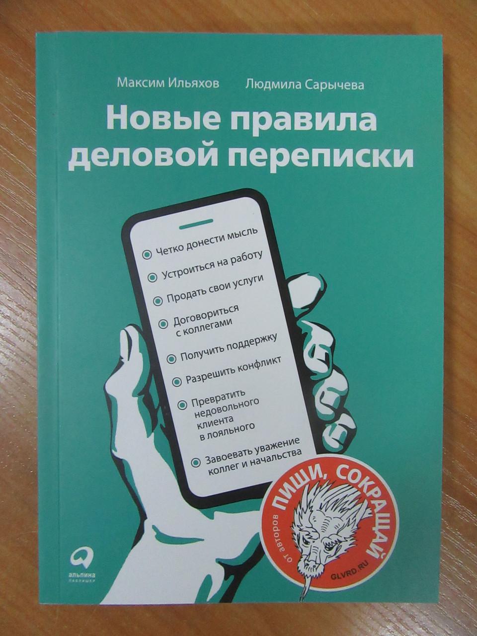 Максим Ильяхов, Людмила Сарычева. Новые правила деловой переписки