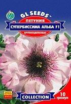 Семена Петунии Супербиссима Альба F1 d=13-16cm Крупноцветковая