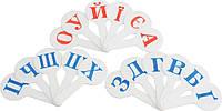 """Развивающий веер 910493 """"Украинский алфавит"""" (Y)"""