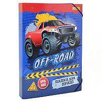 """Папка для труда 1 Вересня 491530 """"Off-Road"""",  А4 (Y)"""