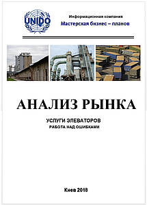 Анализ рынка услуг элеваторов Украины. Подработка зерновых. Рекомендации новым игрокам. Работа над ошибками