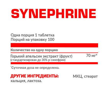 NOSOROG Nutrition Synephrine 100 tab, фото 2