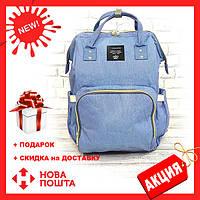 Сумка-рюкзак для мам LeQueen. Синий