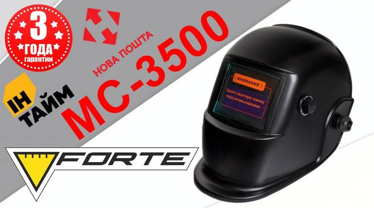 Маска сварщика маска хамелеон Forte МС-3500, фото 2
