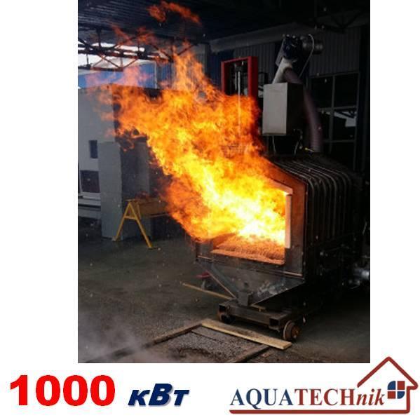 Пеллетная горелка,AQUATECHnik-1000,мощность 300-1250 кВт.