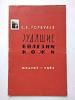 С.Горбулев Зудящие болезни кожи Медгиз 1962 год
