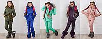 Стильный зимний костюм для девочек №299(р.116-146) в расцветках