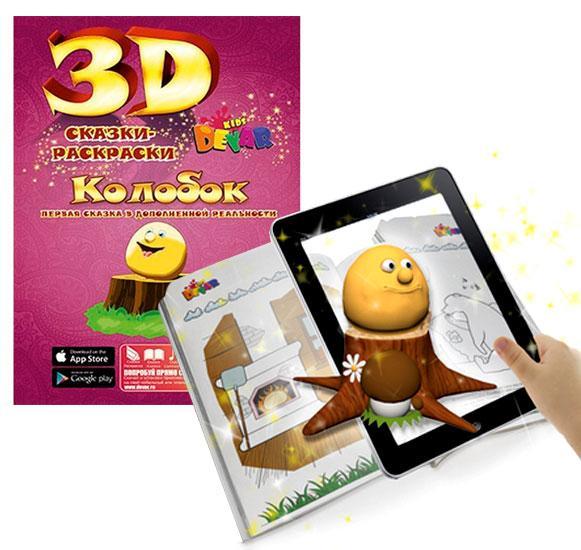3D Сказки, Раскраски