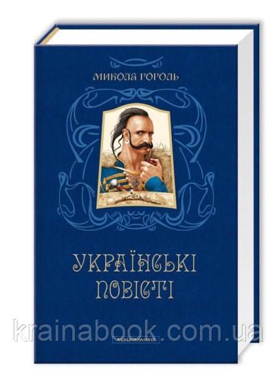 Українські повісті. Гоголь Микола