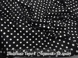 Дайвинг Горох Размер 10 копеек (Черный+Белый)