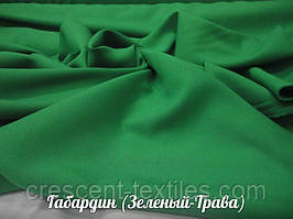 Габардин (Зеленый-Трава)