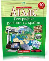10 клас | Атлас. Географія: регіони та країни | Картографія