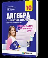 10 клас | Алгебра і початки аналізу (профільний рівень). Збірник задач і контрольних робіт | Мерзляк