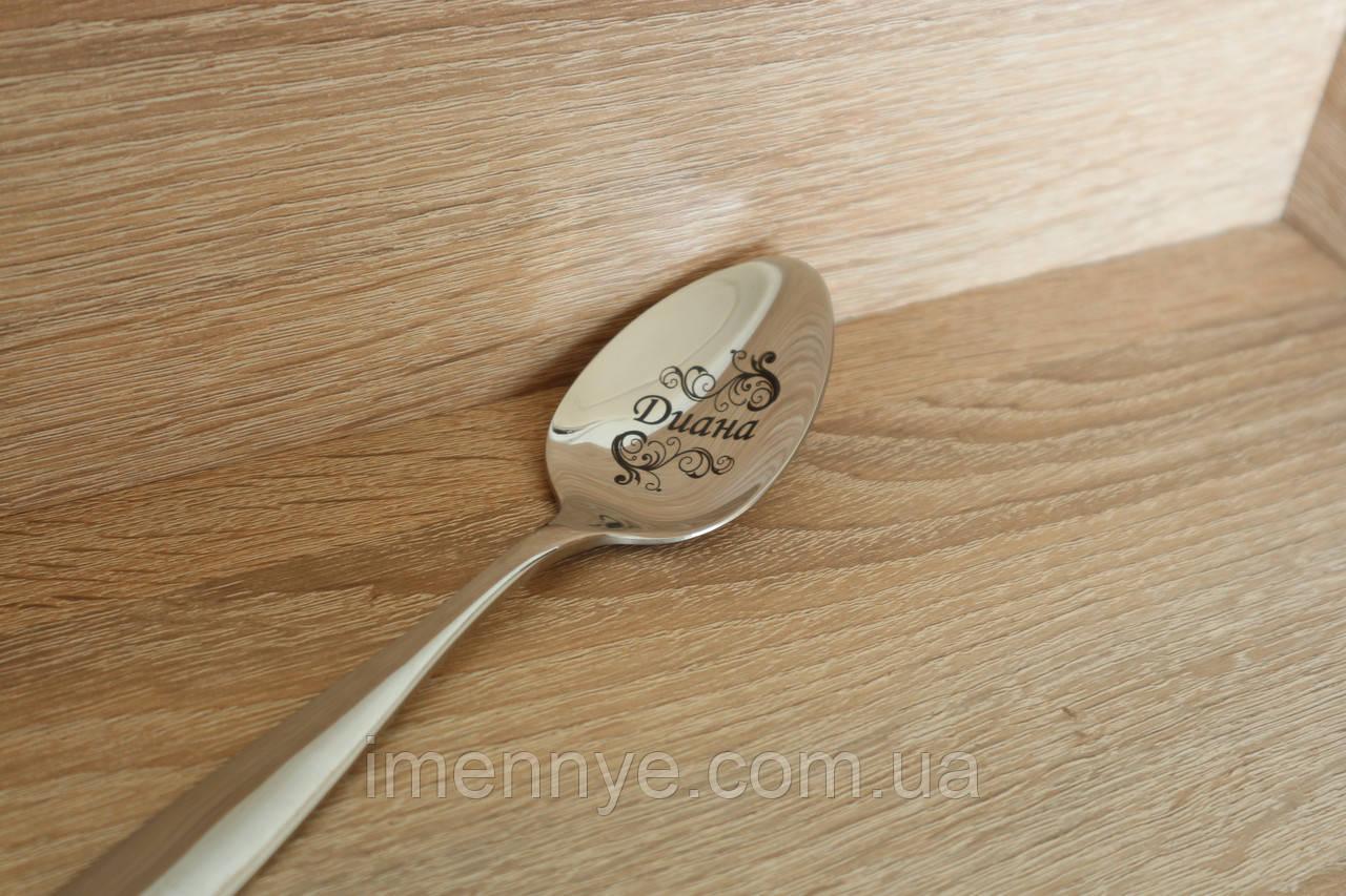 Десертная ложка с именем