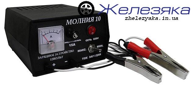 Зарядное устройство МОЛНИЯ 10 (12В/10А)