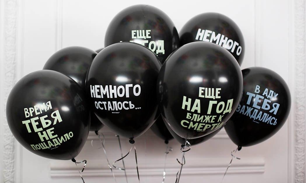 Надписи на черных шарах в Днепре