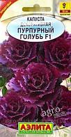 Капуста декоративная Пурпурный Голубь F1, 7шт., фото 1