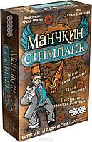 Настольная игра Манчкин Стимпанк(1585), Киев