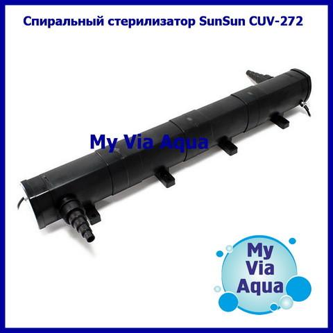 Спиральный стерилизатор SunSun CUV-272