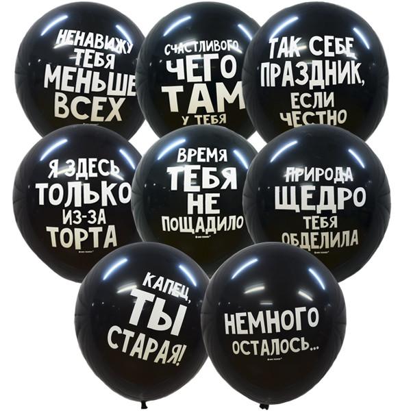 Черные шары с надписями на день в Днепре