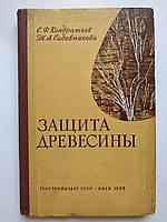 Защита древесины от гниения и разрушения жуками С.Кондратьев 1959 год