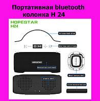 SALE!Портативная bluetooth колонка H 24
