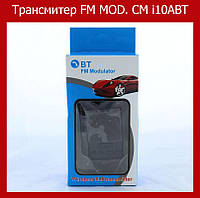 SALE!Трансмитер FM MOD. CM i10ABT