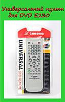 SALE!Универсальный пульт управления для DVD E230