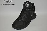 Мужские зимние кроссовки Reebok R-1 черный/серый