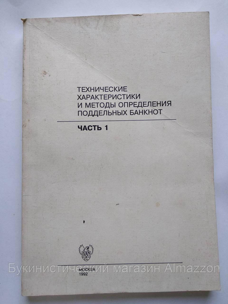 Технические характеристики и методы определения поддельных банкнот МВД РФ 1992 год Часть 1