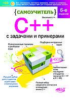 Самоучитель С++ с примерами и задачами, 6-е изд. (удовлетворяет С++17 и С++20) + виртуальный CD. Васильев А.Н
