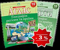 10 клас   Атлас і контурна карта. Географія: регіони та країни   Картографія