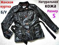 Женская кожаная куртка Б/У Размер 44