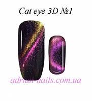 Гель-лак 3D кошачий глаз №1 - 15мл