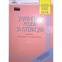 Українська мова та література. Довідник. Завдання в тестовій формі. Частина  1. Авраменко e159c195e8b8c