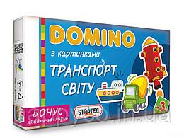 "Домино детское ""Транспорт світу""  укр.  ""STRATEG"""