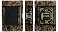 Большая книга мудрости (81К-МА16)