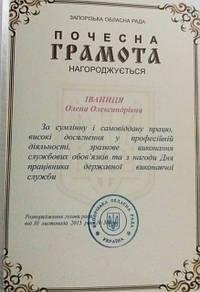 Почетная грамота Запорожского областного совета, получена Еленой Иваницей