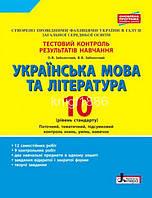 10 клас   Тестовий контроль знань. Українська мова та література. Рівень стандарту   Заболотний В.В.