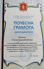 Почетная грамота Главного управления юстиции, получена Еленой Иваницей