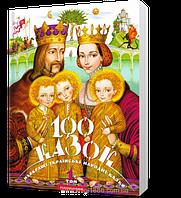 "Книга ""100 казок"" Том 1 | Абабагаламага"