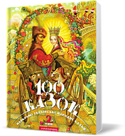 "Книга ""100 казок"" Том 2 | Абабагаламага"