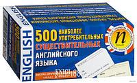 500 наиболее употребимых существительных английского языка   Айрис