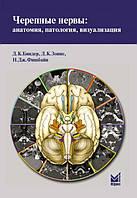 Биндер Д.К. Черепные нервы: анатомия, патология, визуализация