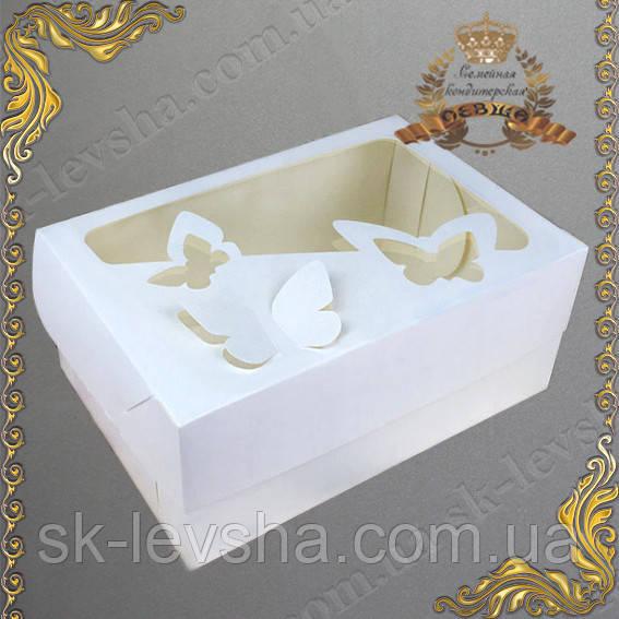 Коробка Молочная для 6-ти кексов с окном Бабочка для капкейков, маффинов 250*170*90 (с окошком)