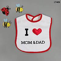 Слюнявчик I Love Mom&Dad для малыша