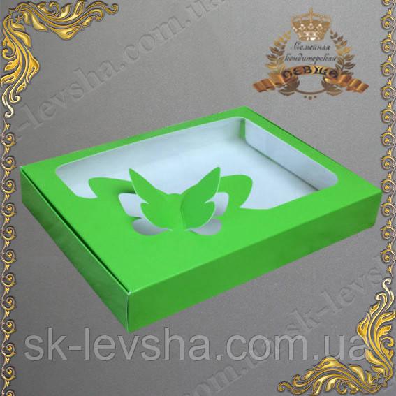 Коробка для пряников Салатовая с окном/бабочка 150*200*30