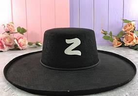 Карнавальная шляпа Зорро детская